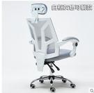 電腦椅家用網布職員辦公椅人體工學椅升降轉椅座椅老板椅子 WJ3C數位百貨