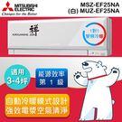 [MITSUBISHI 三菱]3-4坪 禪 1級 變頻冷暖一對一分離式冷氣-白 MSZ/MUZ-EF25NA