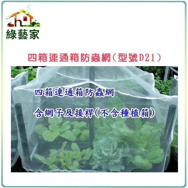 【綠藝家】四箱防蟲網(附接桿組裝成支架)(型號D21)