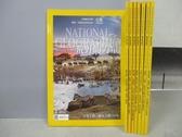 【書寶二手書T2/雜誌期刊_RFA】國家地理雜誌_170~181期間_共8本合售_荒野的力量等