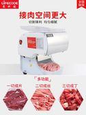 萊科德電動切肉機商用不銹鋼切片切絲機多功能全自動家用