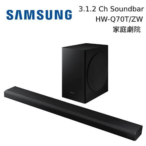 【買再送好禮+免運送到家】SAMSUNG Soundbar Q70T HW-Q70T/ZW 3.1.2聲道 聲霸 家庭劇院 公司貨