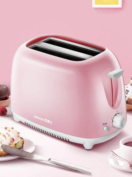杰博士TR-1020 吐司機早餐多士爐土司家用小型全自動烤 艾家生活館 LX 220V