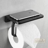 衛生紙架 衛生間紙巾盒黑色免打孔太空鋁紙巾架廁所衛生紙盒卷紙架擦手紙架-三山一舍