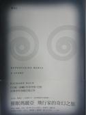 【書寶二手書T1/一般小說_KHK】催眠瑪麗亞-飛行家的奇幻之旅_朋萱, 李察巴哈