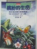 【書寶二手書T1/科學_B3K】繽紛的生命-造訪基因庫的燦爛國度_威爾森