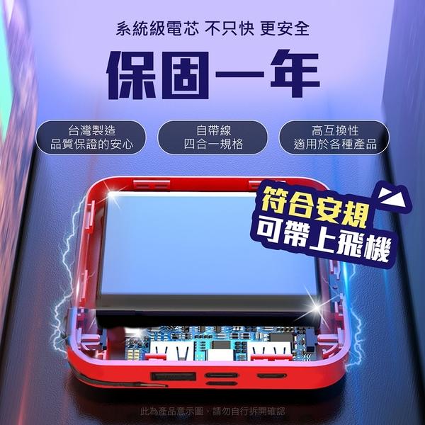 【自帶線行動電源!10000mAh】一年保固台灣製造 快充行動電源 迷你型動電源 移動電源