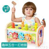 木質女寶寶6-18月早教打地鼠益智幼教兒童積木1-2-3周歲男孩玩具igo 『歐韓流行館』