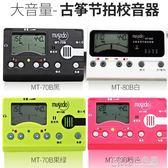 小天使MT-70B musedo古箏定音校音節拍器三合一調音民族樂器配件 七色堇