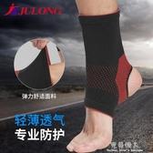 護踝專業防崴腳男運動扭傷腳踝足球薄款女護具套跑步固定 完美