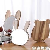 化妝鏡 鏡子女化妝鏡台式木質單面梳妝鏡美容學生宿舍桌面鏡子少女小便攜 自由角落
