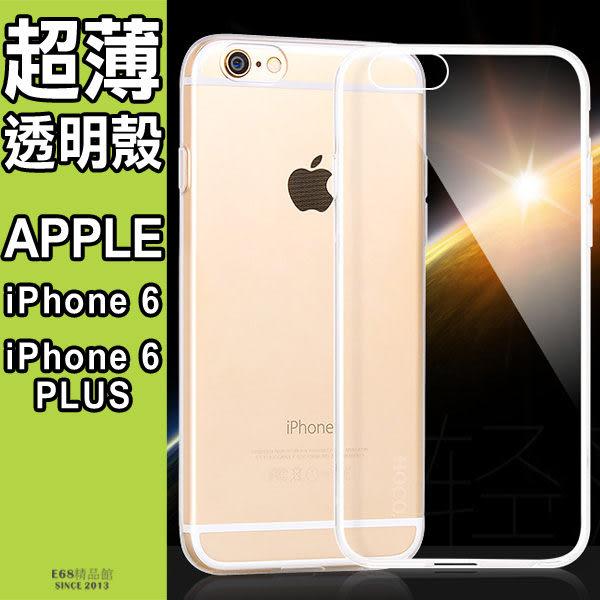 E68精品館 iPhone 6 PLUS 4.7 5.5吋 超薄 透明 軟殼 保護套 清水套 手機套 手機殼 矽膠套 果凍 殼 6+
