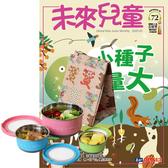 《未來兒童》1年12期 贈 頂尖廚師TOP CHEF馬卡龍圓滿保鮮盒3件組(贈保冷袋1個)