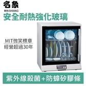 名象 TT-908 紫外線 烘碗機