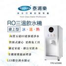 [家事達] 台灣TOPPUROR- 桌上型白色RO三溫飲水機_含基本安裝 特價