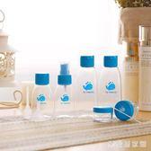 旅行分裝瓶9件套小噴霧瓶空瓶化妝品瓶便攜旅游收納洗漱套裝 QG8120『樂愛居家館』