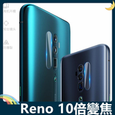 OPPO Reno 10倍變焦版 鏡頭鋼化玻璃膜 螢幕保護貼 9H硬度 0.2mm厚度 靜電吸附 高清HD 防爆防刮 歐珀