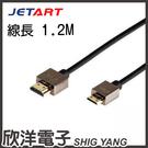 JETART捷藝 A to C/HDMI TO MINI HDMI 影音傳輸線 1.2 M (HDC1412AC)金屬鍍金接頭