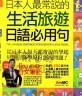二手書R2YB102年8月初版二刷《日本人最常說的生活旅遊日語必用句 1CD》L