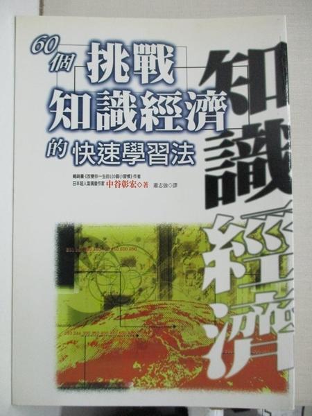【書寶二手書T1/高中參考書_ILK】60個挑戰知識經濟的快速學習法_中谷彰宏, 蕭志強