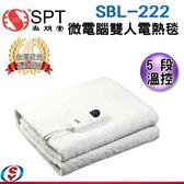 【信源電器】5段【尚朋堂微電腦雙人電熱毯】SBL-222/SBL222