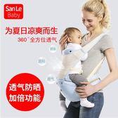嬰兒背帶前抱式多功能四季通用夏季透氣抱娃神器小孩坐凳寶寶腰凳【跨店滿減】