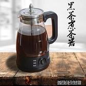 茶皇子心好黑茶煮茶器普洱蒸茶壺玻璃養生壺 全自動電水壺 電熱壺220V