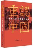 重認中國:台灣人身分問題的出路