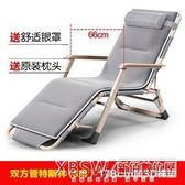 涼椅子躺椅 折疊午休戶外便攜午睡床 超輕陽台躺椅休閒椅 多功能CY『新佰數位屋』