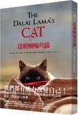 (二手書)達賴喇嘛的貓:又稱小雪獅,是來自天堂的、不受限的幸福,是美麗、珍貴的提..