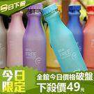 《DIFF》韓國摔不破汽水瓶 隨身杯 水瓶 水杯 霧面水壺 550ml My Bottle 隨身瓶 環保材質 隨行杯