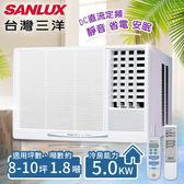 【台灣三洋SANLUX】8-10坪定頻窗型冷氣(220V電壓)。右吹式/SA-R50FE(含基本安裝)