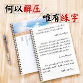 新品小清新手寫體字帖成人行楷行書速成女生鋼筆臨摹練字帖硬筆書法OB3999『美鞋公社』