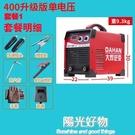 電焊機工業級 380v兩用全自動雙電壓銅芯 220vNMS陽光好物