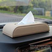 車載紙巾抽紙盒座式創意