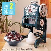 日本家用小型櫻桃小丸子電動綿綿冰雪花刨冰機碎冰沙冰打冰炒冰機MBS「時尚彩虹屋」