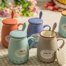 杯子 創意陶瓷杯帶蓋勺 馬克杯 杯子水杯 咖啡杯情侶杯 牛奶杯