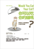 (二手書)你可以吃你的貓嗎?:認識自己,衝撞邏輯的25道思考訓練