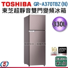 【信源】330公升【TOSHIBA 東芝 超靜音雙門變頻電冰箱】GR-A370TBZ(N)