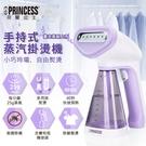 【PRINCESS 荷蘭公主】手持式蒸氣掛燙機-薰衣紫 332846V (加贈專用手套)