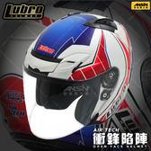 [中壢安信]LUBRO AIR TECH 線陣衝鋒 M8 Design 半罩 3/4罩帽 安全帽