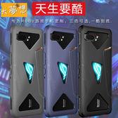 華碩 Rog2 游戲手機2 定制版 手機殼 天生護鏡之凌派系列 全包 TPU 磨砂 軟殼 超薄 四角保護殼