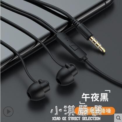 睡眠耳機入耳式睡覺專用側睡不壓耳隔音降噪防噪音睡覺帶的耳機『小淇嚴選』