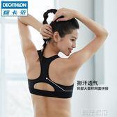 運動內衣女健身跑步無鋼圈一片式防震聚攏背心式文胸  創想數位
