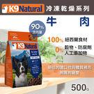【毛麻吉寵物舖】紐西蘭 K9 Natural 狗糧生食餐-冷凍乾燥 牛肉(500g) 狗主食/飼料