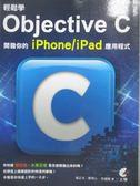 【書寶二手書T2/電腦_ZIL】輕鬆學Objective C:開發你的iPhone/iPad應用程式_楊正洪、鄭齊心、李