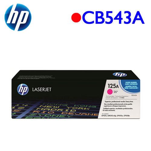 HP 125A/CB543A 原廠碳粉匣 紅