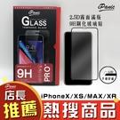 IPanic IPhone XS MAX XR 2.5D滿版 霧面 磨砂玻璃貼 9H鋼化玻璃貼 玻璃貼 IXS