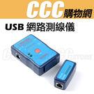 USB 電話線 網路測線儀 多功能測試器