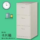 【收納嚴選品牌】B4-3A 卡片箱 文件...
